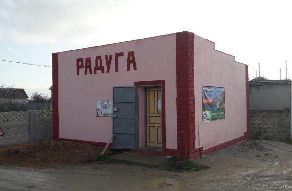 """Контора СПК """"Радуга"""""""
